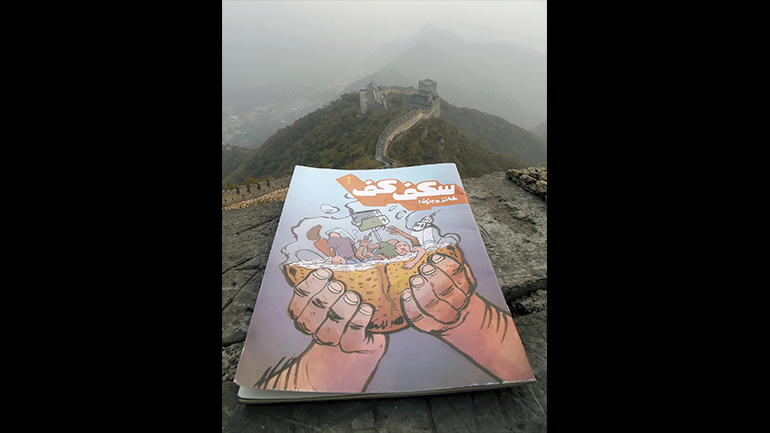 Portada del número 1 de Skefkef en China, 2013. Fotografía: Yassine Arif